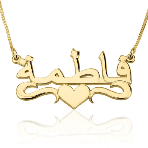 PERSONALISED ARABIC ANY NAME NECKLACE